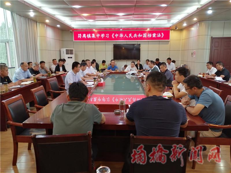 符离镇集中学习《中华人民共和国档案法》.jpg