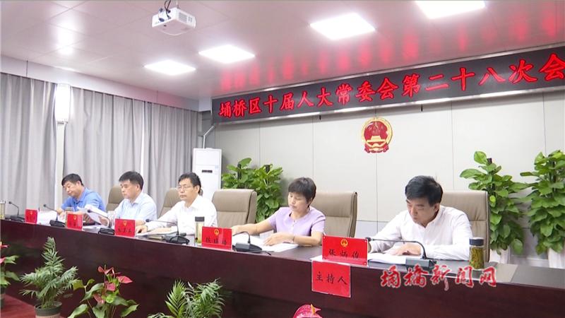 埇桥区十届人大常委会第二十八次会议召开.png