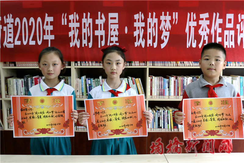 """汴河街道开展""""我的书屋·我的梦""""农村少年儿童阅读实践作品评选3.jpg"""