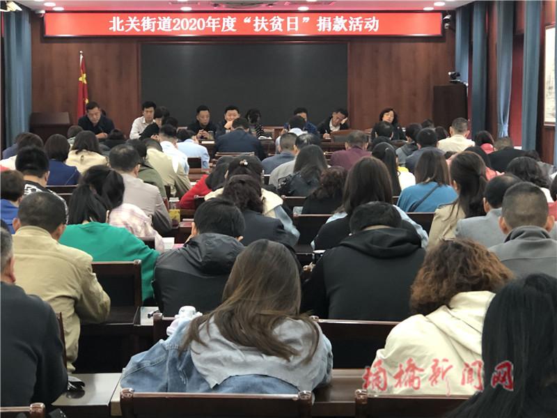 北关街道2020年度扶贫日捐款活动.jpg